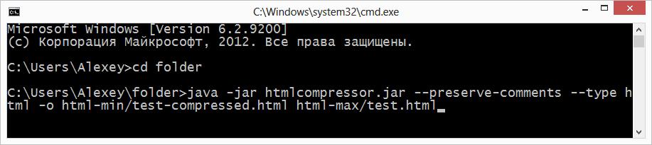 запуск HTML компрессора