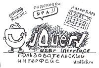 jQuery UI помогает сайту