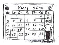 Календарь на сайте