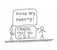 Тестирование по CSS