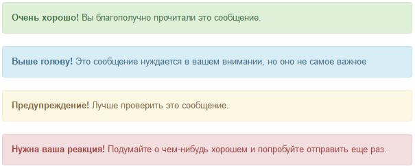 Все четыре вида уведомлений в Bootstrap