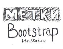 Boostrap метки (label)