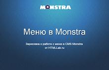 Работа с меню в CMS Monstra