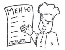 Что у вас в меню?:)