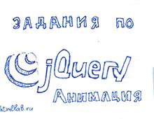 Анимация в jQuery