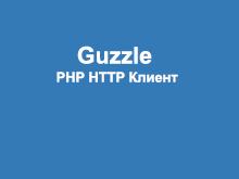 Guzzle - PHP HTTP клиент