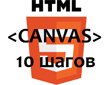Canvas в HTML: 10 шагов