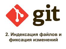 GIT индексация файлов и фиксация изменений