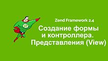 Создание формы и настройка контроллера в приложении на Zend Framework 2