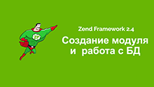 Создание модуля Zend Framework 2.4