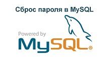 Сброс пароля в MySQL (для root)