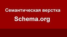 Семантическая верстка Schema.org