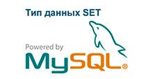 Тип данных SET в MySQL