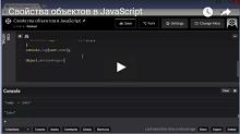 Свойства объектов в JavaScript