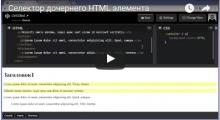 Селектор дочернего HTML-элемента