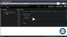 JavaScript анимация кнопки вызова диспетчера