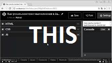 this в JavaScript