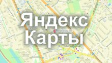 Яндекс.Карта