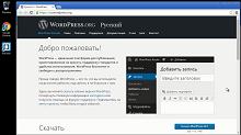 Установка WordPress CMS