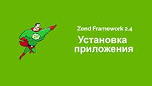 Установка Skeleton Application ZF2